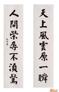 李元明-对联-淘宝-名人字画