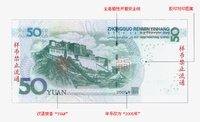 第五套人民币50元背面:布达拉宫