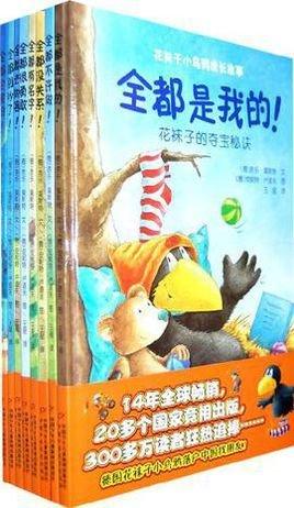 《花袜子小乌鸦成长故事》是2009年6月出版的图书,作者是王星.