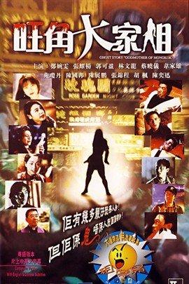 旺角街头 国语版 电影