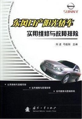 东风日产阳光轿车实用维修与故障排除