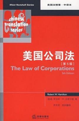 美国公司法_360百科