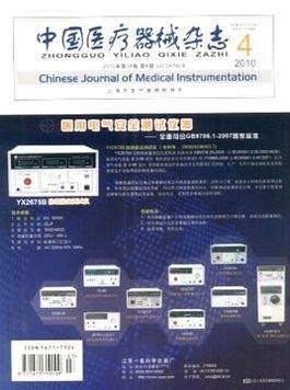 医疗器械质量管理体系结构图