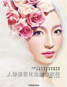 参与《经典发型设计》,《影楼经典化妆造型实例》,《影楼化妆造型