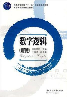 数字逻辑电路的类型和研究方法