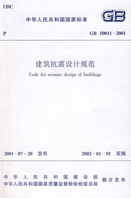建筑抗震设计规范图片