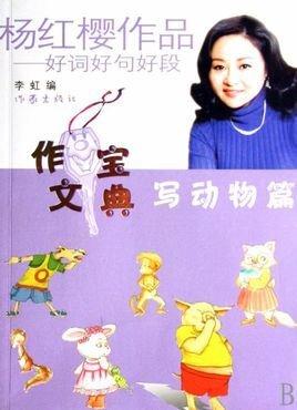 杨红樱作品·好词好句好段:写动物篇