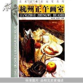 杭州正午画室-杭州正午画室简介