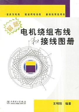 电机绕组接线图册_360百科