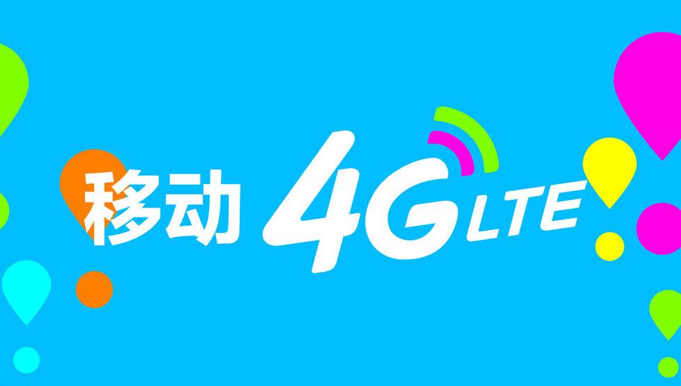 移动4g上网套餐,是北京移动根据用户不同的语音和数据需求组合成了10