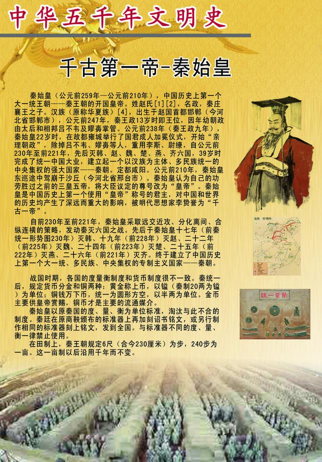 yyjybgs 帝王之家  有的学者认为,秦始皇自幼有疾,所以体质较弱.