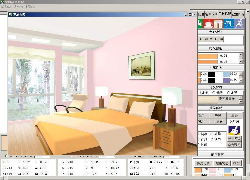 室内设计软件分为:平面设计,立体设计软件,渲染软件平面设计软件折叠