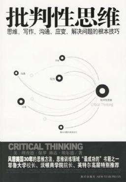 批判性思维 批判性思维tical-contextualthinking)。对大多数人... 批判