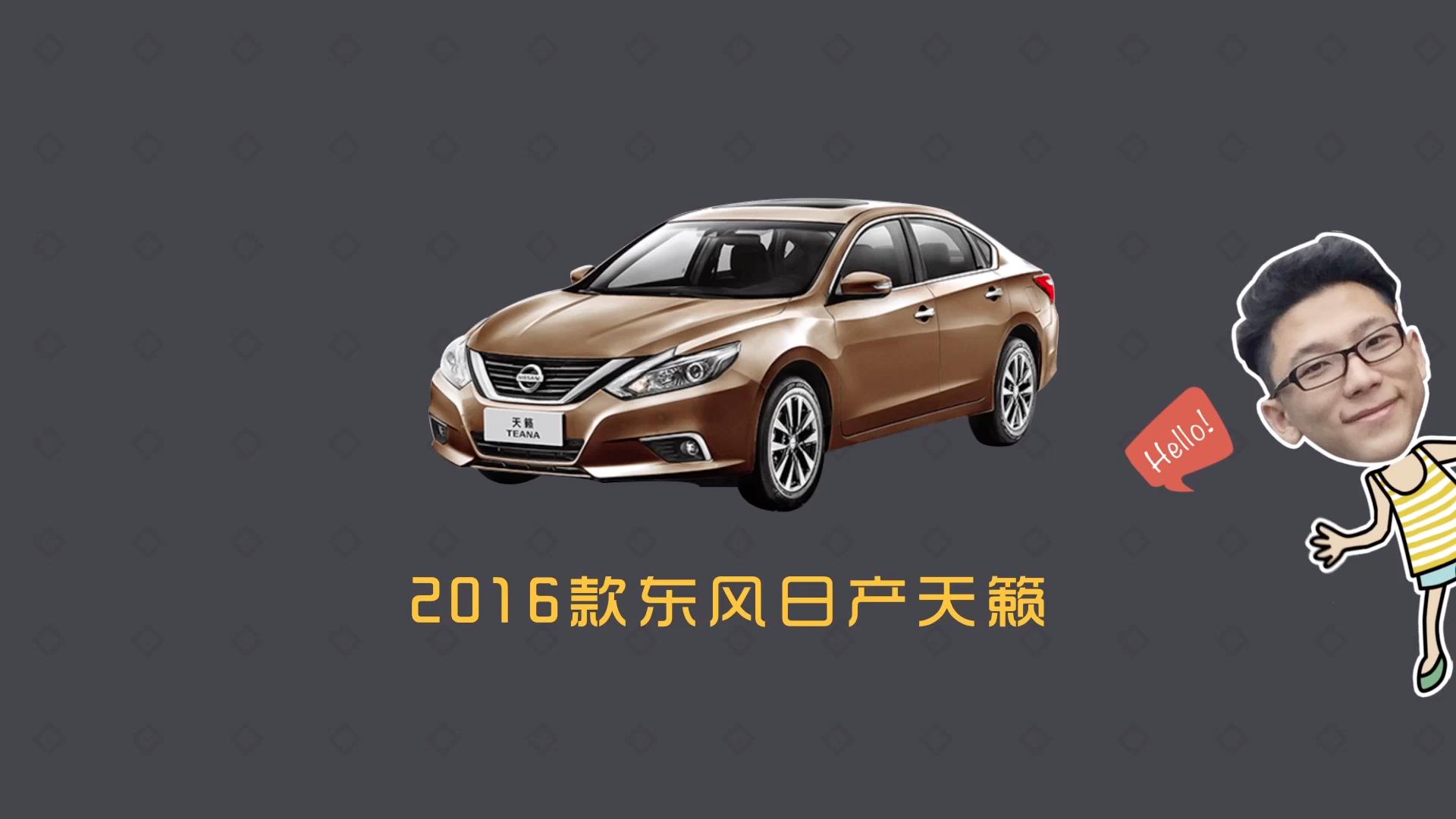 【爱极客购车300秒】2016款日产天籁车型解析