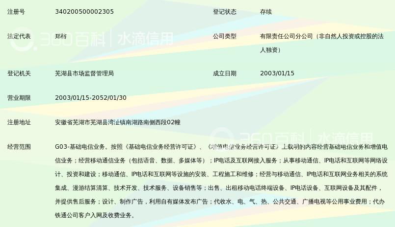 中国移动安徽_【安徽六安中国移动通信专卖店专用收银台定
