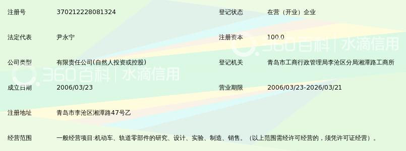 济宁佰世达木业营业执照