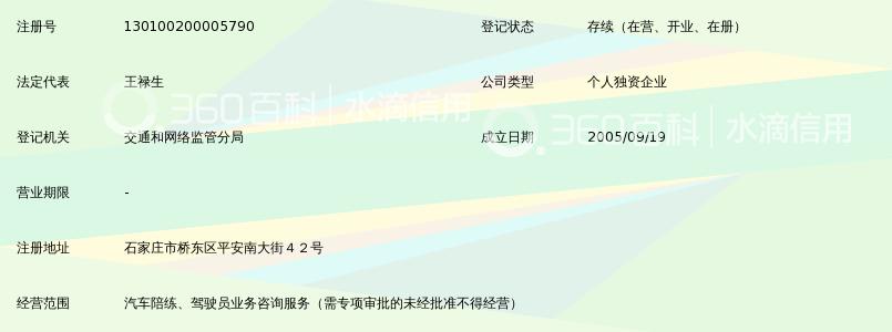 石家村儿子市名师汽车陪练效力动中心_360佰科