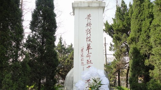 新四军黄桥战役革命烈士纪念塔