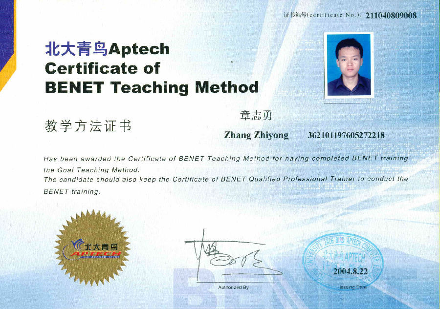 北大青鸟aptech认证是针对经过北大青鸟授权培训
