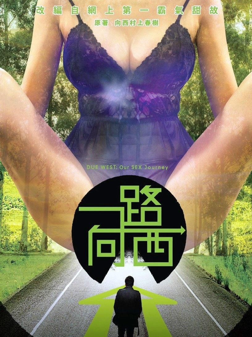 《一路向西》电影宣传海报