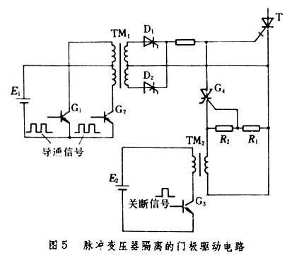需将控制电路和可关断晶闸管门极之间用光耦合器件或脉冲变压器进行