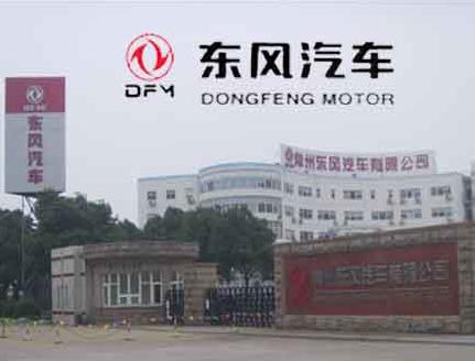 东风汽车集团股份有限公司图片