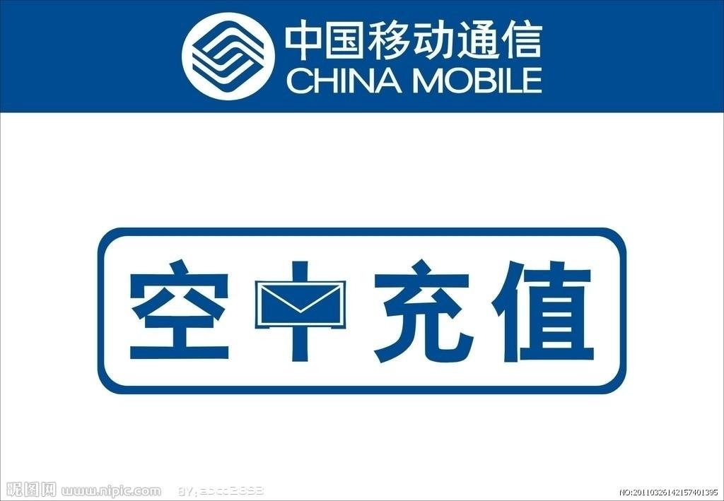中国移动空中充值_空中充值_360百科