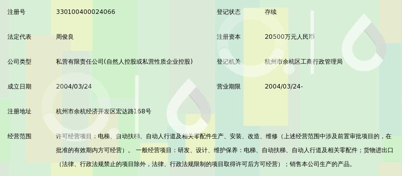 杭州西奥电梯有限公司