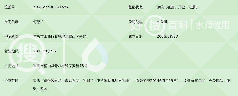 重庆市璧山县教兴商贸有限责任青杠初中学初中啦开讲v商贸图片
