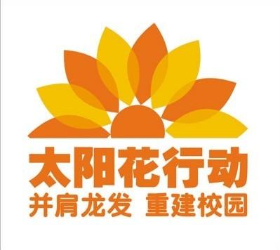 太阳花_好搜百科