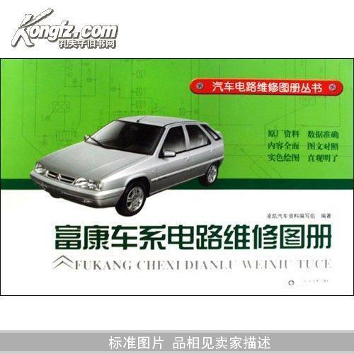 《富康车系电路维修图册》内容以富康车系的原厂线路图为主,按电源