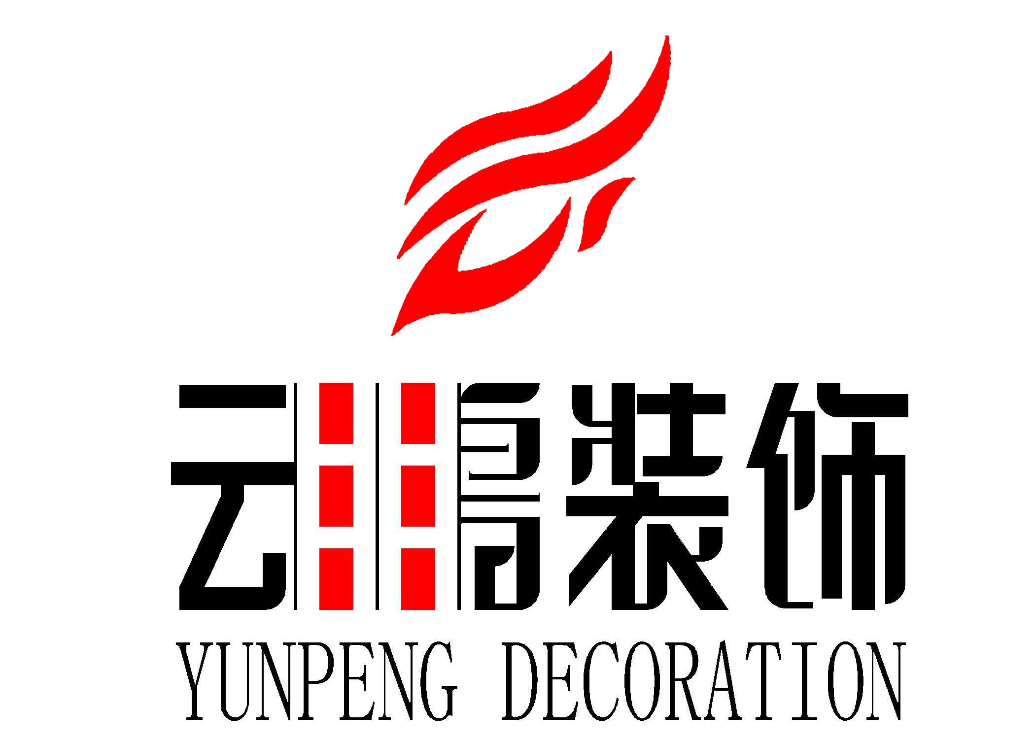深圳市云鹏装饰设计工程有限公司