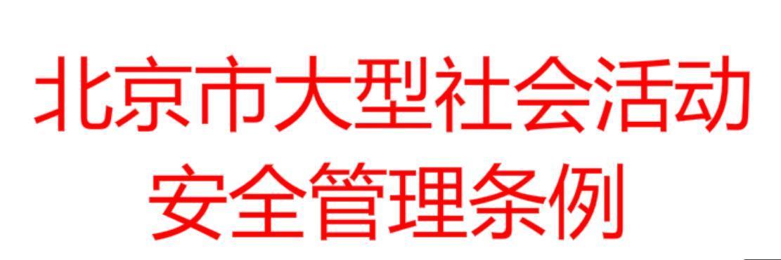 北京市大型社会活动安全管理条例