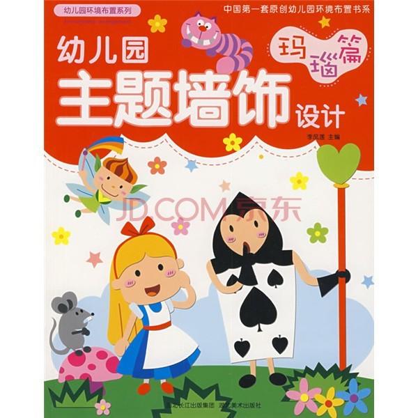 编辑本段 《幼儿园主题墙饰设计:翡翠篇》主要内容包括:伞的世界,春天