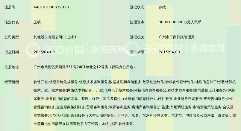 广州招商壹零壹网络科技股份有限公司_360百