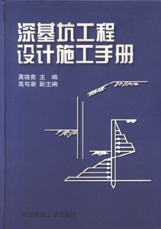 《深基坑工程设计施工手册》全面