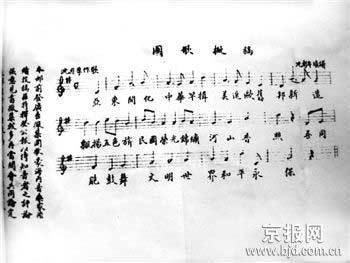 国歌四孔陶笛曲谱