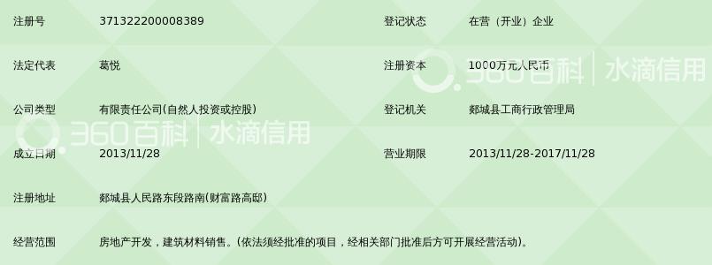 郯城浩宇置业有限公司_360百科