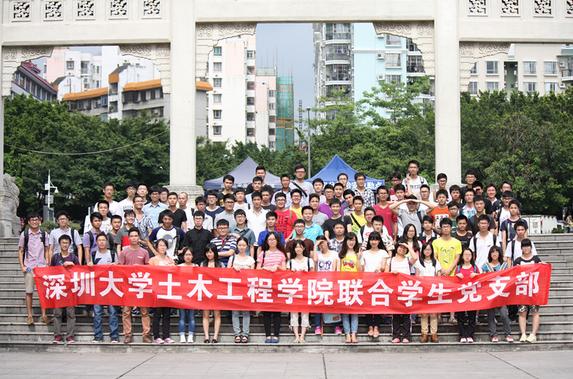 深圳大学土木工程学院