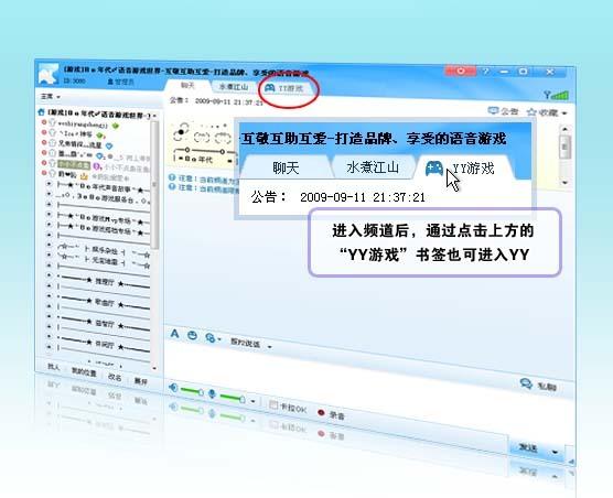 kansaobi_在yy上查看别人的资料和工会会不会有记录?