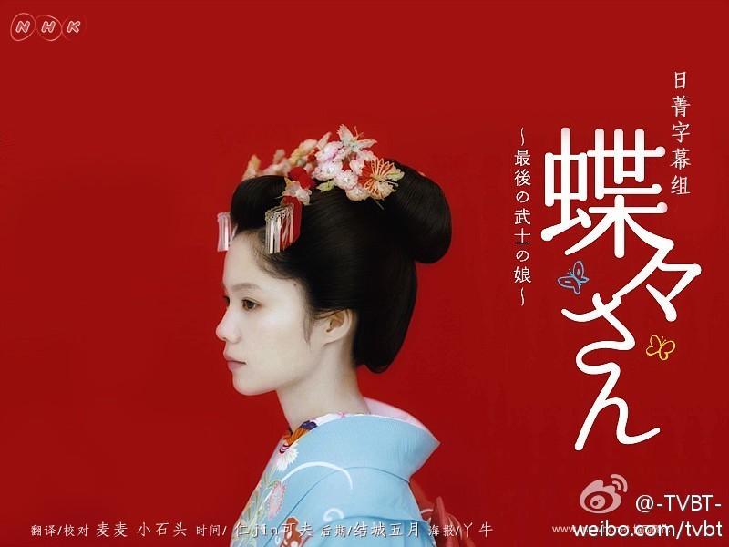 是2011年上映的日本剧情电影,由市川森一 执导,宫崎葵,池胁千鹤等主演