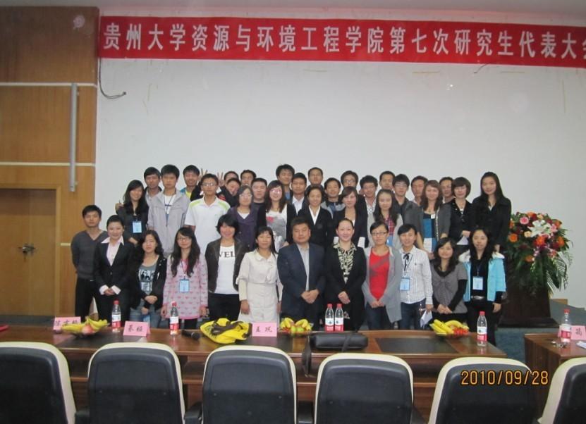 贵州大学资源与环境工程学院