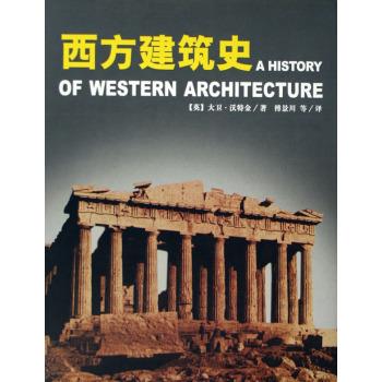 西方古代建筑史的研究对象是西方的古代建筑,事实上是一脉延续至今的
