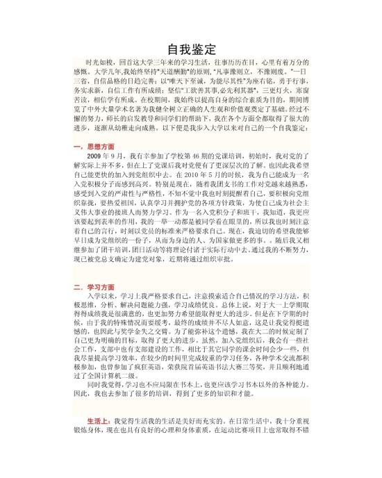 审自我鉴定_2015年学校教师党员自我鉴定