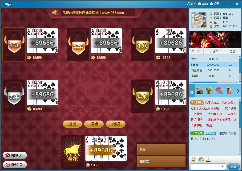 《凡跃牛牛》是凡跃游戏平台旗下一款竞技类棋牌游戏,《斗牛》是流行