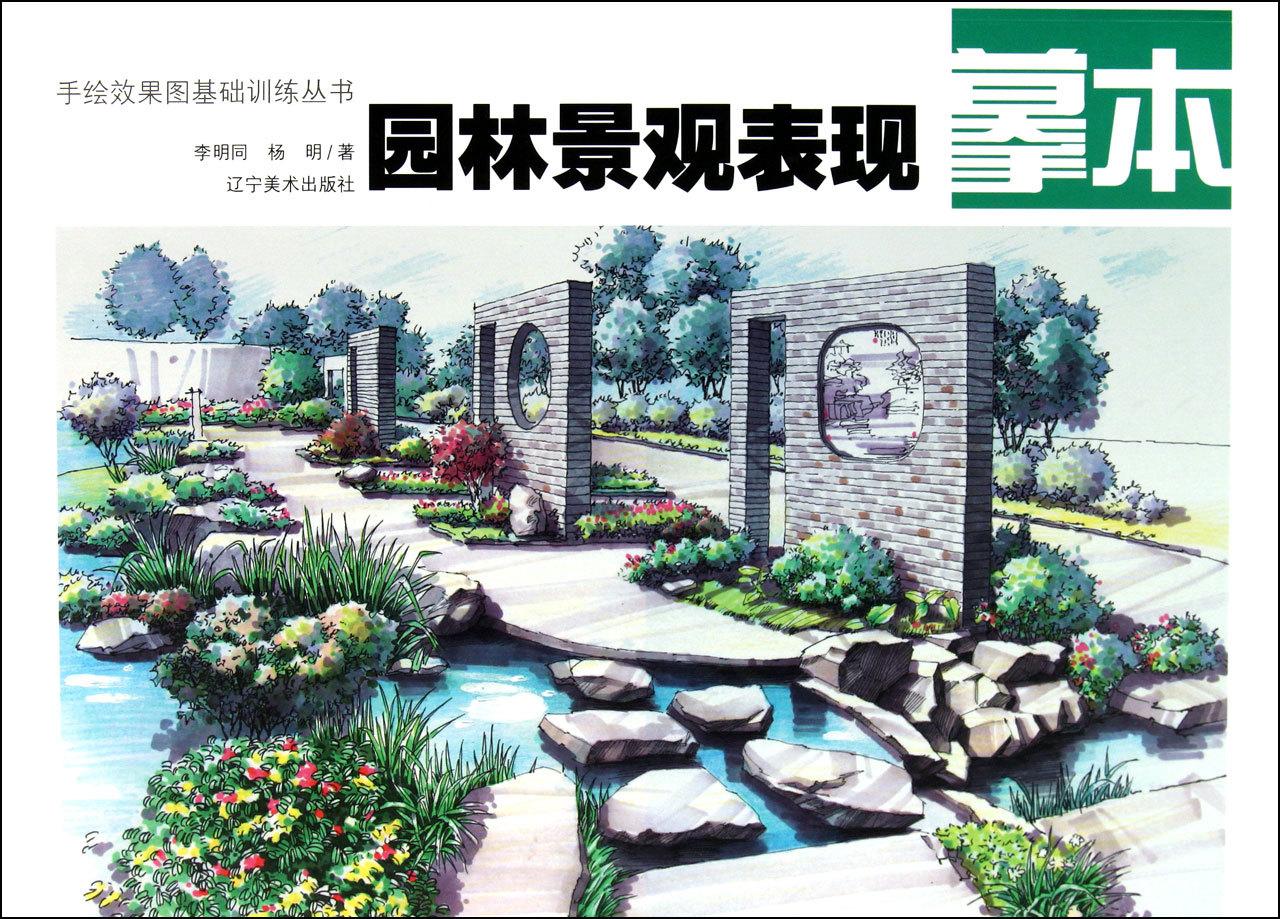 园林景观手绘效果图