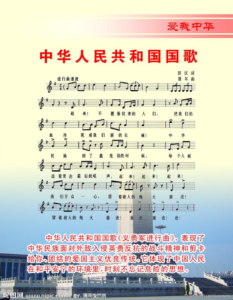 中华民族共和国歌歌谱-求中华人民共和国国歌的简谱