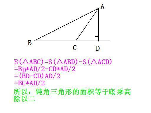 钝角三角形_好搜百科